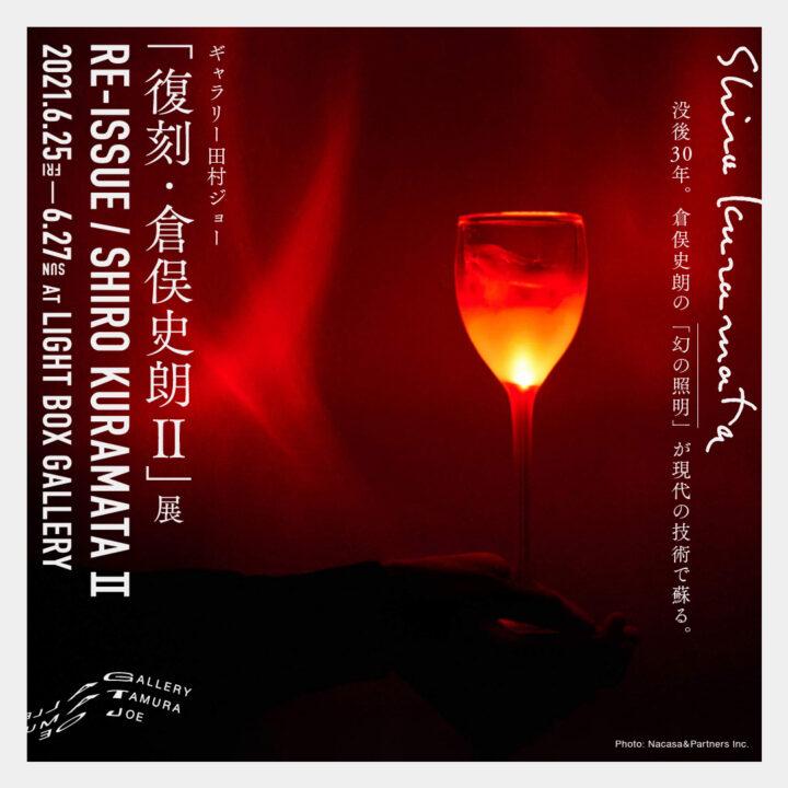 ギャラリー田村ジョー「復刻・倉俣史朗Ⅱ」展(GALLERY AOYAMA)の画像